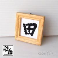 クロスステッチ《漢字シリーズ》図案「田」