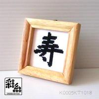 クロスステッチ《漢字シリーズ》図案「寿」