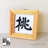 クロスステッチ《漢字シリーズ》図案「挑」