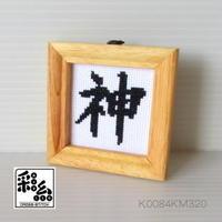 クロスステッチ《漢字シリーズ》図案「神」