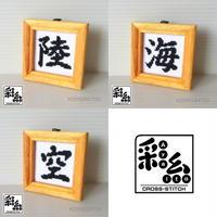 クロスステッチ彩糸《漢字シリーズ》セット「陸海空」