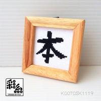 クロスステッチ《漢字シリーズ》図案「本」