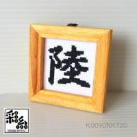 クロスステッチ《漢字シリーズ》図案「陸」