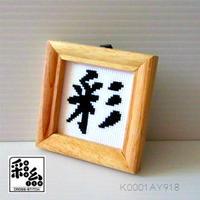 クロスステッチ《漢字シリーズ》図案「彩」