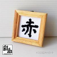 クロスステッチ《漢字シリーズ》図案「赤」