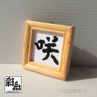 クロスステッチ《漢字シリーズ》図案「咲」