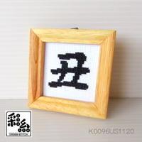 クロスステッチ《漢字シリーズ》図案「丑」