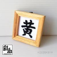 クロスステッチ《漢字シリーズ》図案「黄」