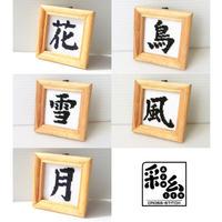クロスステッチ彩糸《漢字シリーズ》セット「花鳥風月雪」