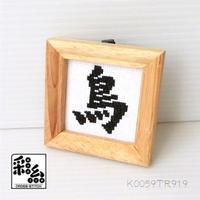 クロスステッチ《漢字シリーズ》図案「鳥」