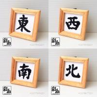 クロスステッチ彩糸《漢字シリーズ》セット「東西南北」