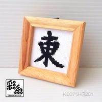 クロスステッチ《漢字シリーズ》図案「東」