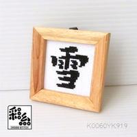 クロスステッチ《漢字シリーズ》図案「雪」