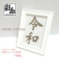 クロスステッチ彩糸《漢字シリーズ》セット「令和」