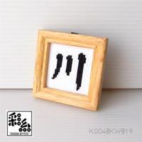 クロスステッチ《漢字シリーズ》図案「川」
