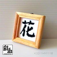 クロスステッチ《漢字シリーズ》図案「花」