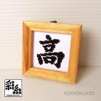 クロスステッチ《漢字シリーズ》図案「高」