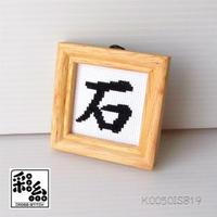 クロスステッチ《漢字シリーズ》図案「石」