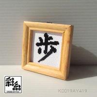 クロスステッチ《漢字シリーズ》図案「歩」