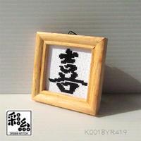 クロスステッチ《漢字シリーズ》図案「喜」