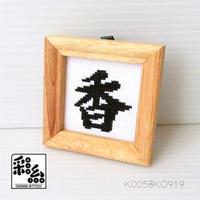 クロスステッチ《漢字シリーズ》図案「香」