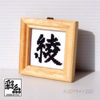 クロスステッチ《漢字シリーズ》図案「綾」