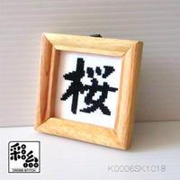 クロスステッチ《漢字シリーズ》図案「桜」