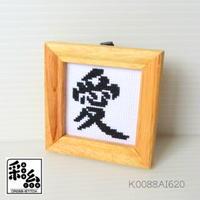 クロスステッチ《漢字シリーズ》図案「愛」