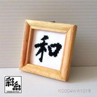 クロスステッチ《漢字シリーズ》図案「和」