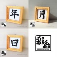 クロスステッチ彩糸《漢字シリーズ》セット「年月日」