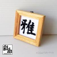 クロスステッチ《漢字シリーズ》図案「雅」