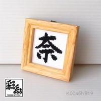 クロスステッチ《漢字シリーズ》図案「奈」