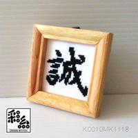 クロスステッチ《漢字シリーズ》図案「誠」