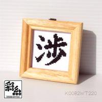 クロスステッチ《漢字シリーズ》図案「渉」