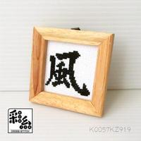 クロスステッチ《漢字シリーズ》図案「風」