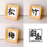 クロスステッチ彩糸《漢字シリーズ》セット「松竹梅」