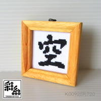 クロスステッチ《漢字シリーズ》図案「空」