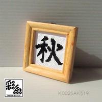 クロスステッチ《漢字シリーズ》図案「秋」