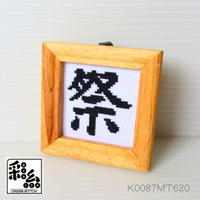 クロスステッチ《漢字シリーズ》図案「祭」