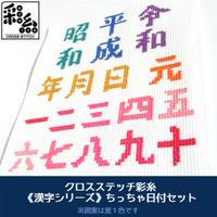 クロスステッチ《漢字シリーズ》ちっちゃ日付けセット