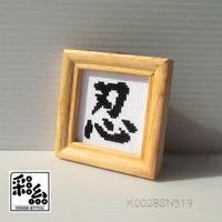 クロスステッチ《漢字シリーズ》図案「忍」