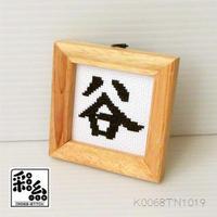 クロスステッチ《漢字シリーズ》図案「谷」