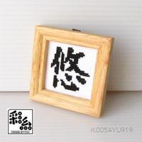 クロスステッチ《漢字シリーズ》図案「悠」