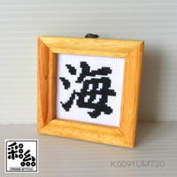 クロスステッチ《漢字シリーズ》図案「海」