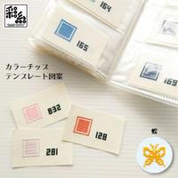 彩糸カラーチップ図案・蝶