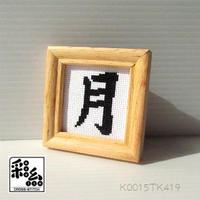 クロスステッチ《漢字シリーズ》図案「月」