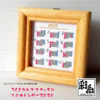 クロスステッチ図案《366ステッチ カレンダー2020》
