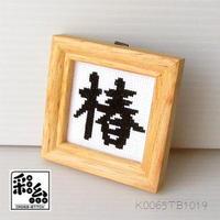 クロスステッチ《漢字シリーズ》図案「椿」