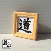 クロスステッチ《漢字シリーズ》図案「道」