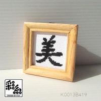 クロスステッチ《漢字シリーズ》図案「美」